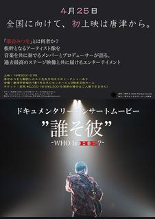 映画チラシout.jpg