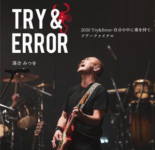 Try&Errorジャケット.jpg